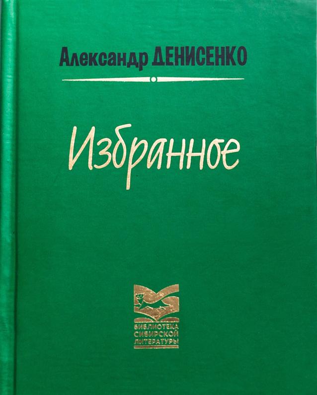 А. Денисенко - Избранное