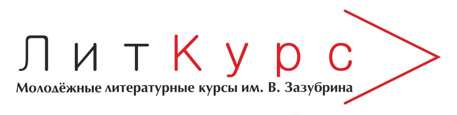 Второй сезон проекта «Сибирские молодёжные литературные курсы имени В.Я. Зазубрина»