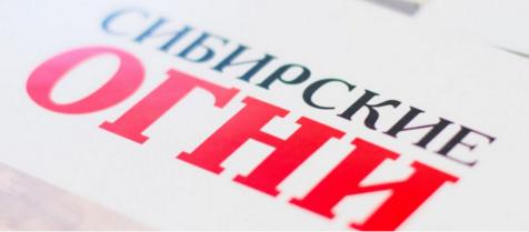 «Сибирские огни»: сентябрьский номер