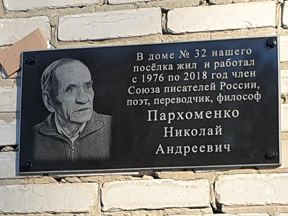 Мемориальная доска, посвящённая Николаю Пархоменко