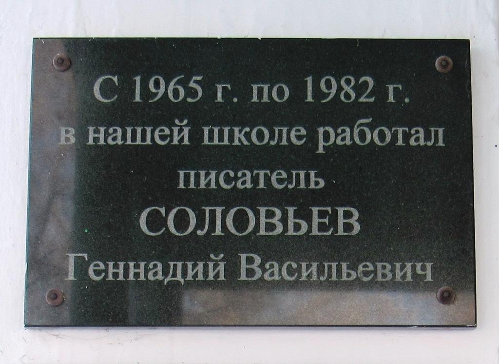 Мемориальная доска, посвящённая Геннадию Соловьёву