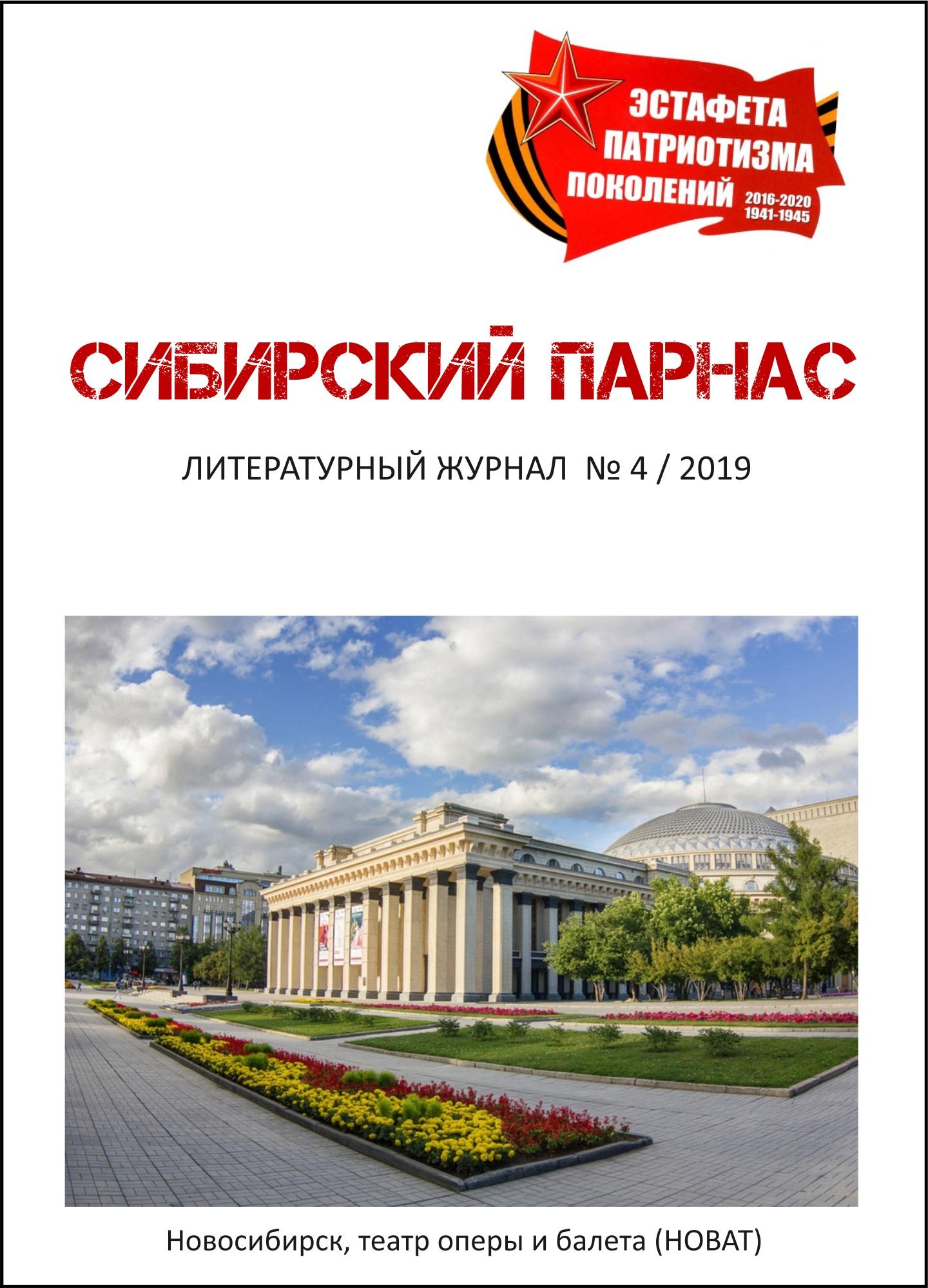 """Литературный журнал """"Сибирский Парнас"""""""