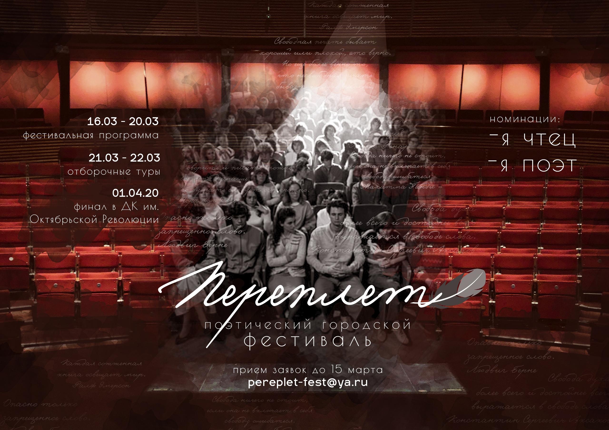 IV городской поэтический фестиваль «Переплет»