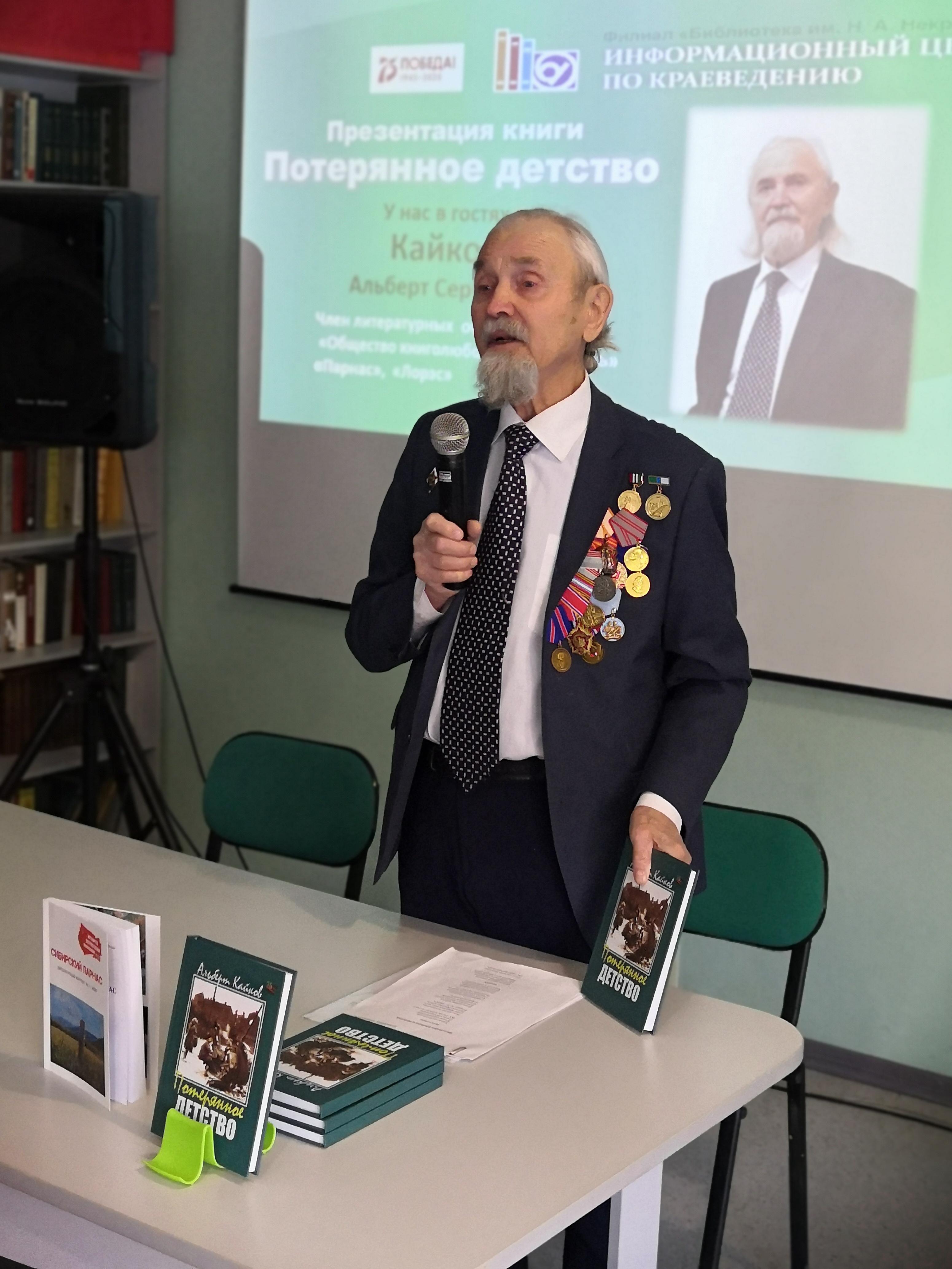 Презентация книги «Потерянное детство» в библиотеке им. Н.А. Некрасова в рамках года памяти и славы