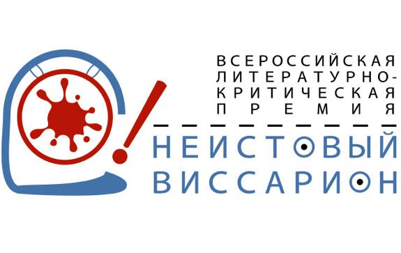 Литературно-критическая премия «Неистовый Виссарион»