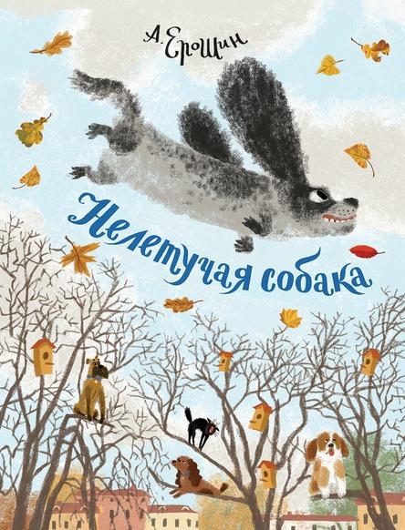 Бердский поэт Алексей Ерошин выпустил новую книгу стихов для детей