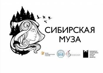 Двенадцатый и тринадцатый выпуски проекта «Сибирская Муза»