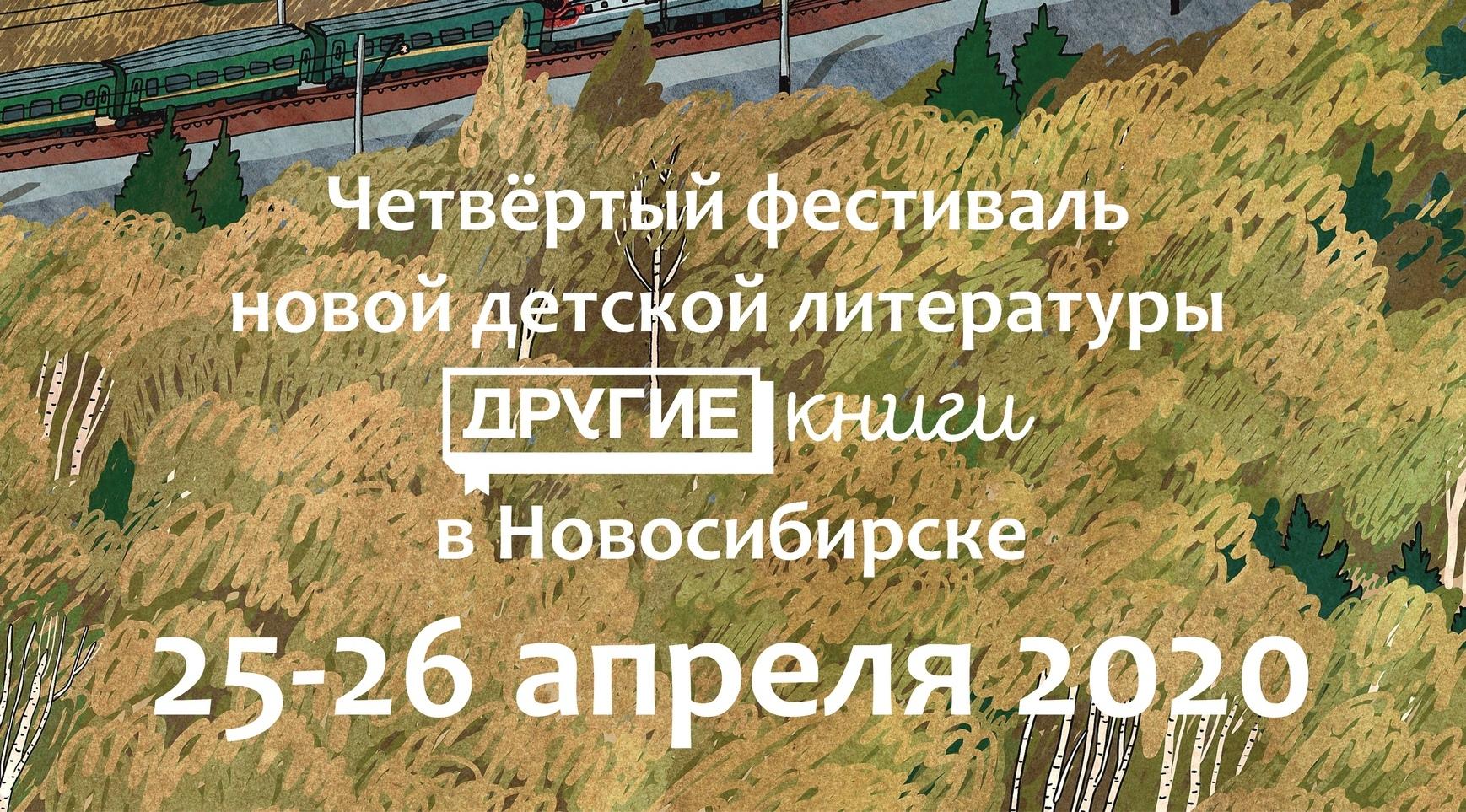 Фестиваль новой детской литературы «Другие книги»