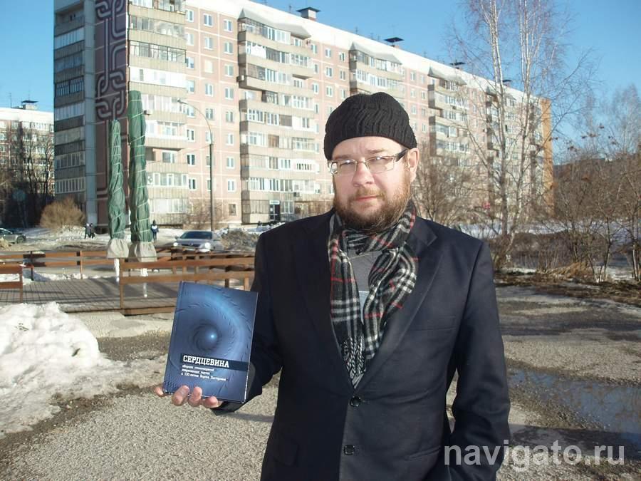 Стихи новосибирского поэта вошли в сборник, посвящённый 130-летию Пастернака
