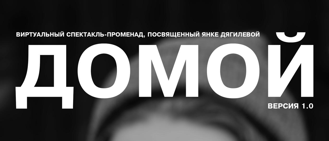 Виртуальный спектакль о Янке Дягилевой
