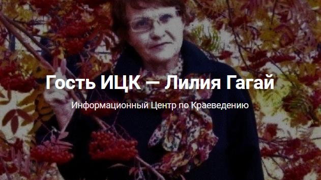 Цикл материалов «Гость ИЦК»: Лилия Гагай