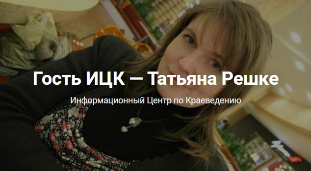 Цикл материалов «Гость ИЦК»: Татьяна Решке