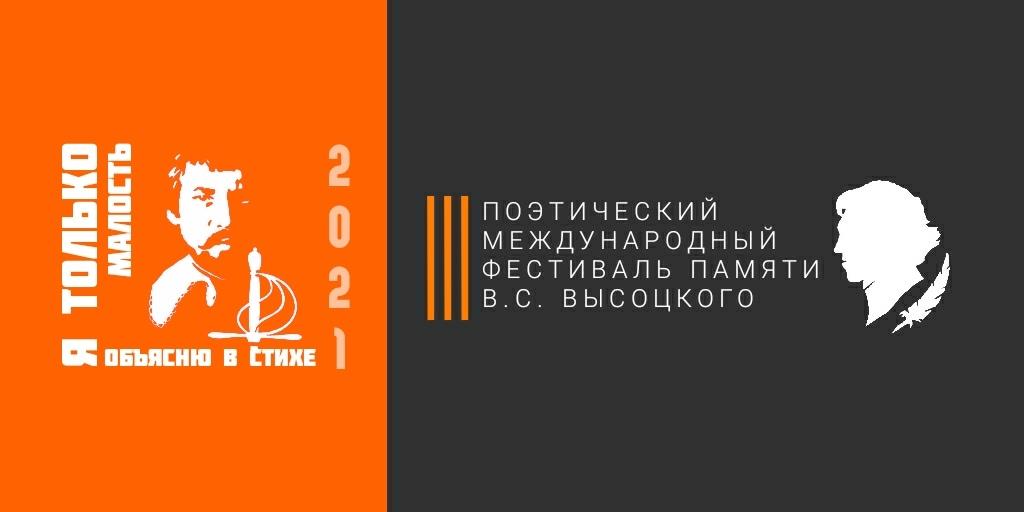 Международный поэтический конкурс «Я только малость объясню в стихе» в рамках одноимённого Международного фестиваля памяти Владимира Высоцкого