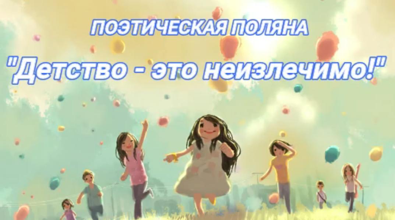 «Детство — это неизлечимо!»: онлайн-встреча «Поэтической Поляны»