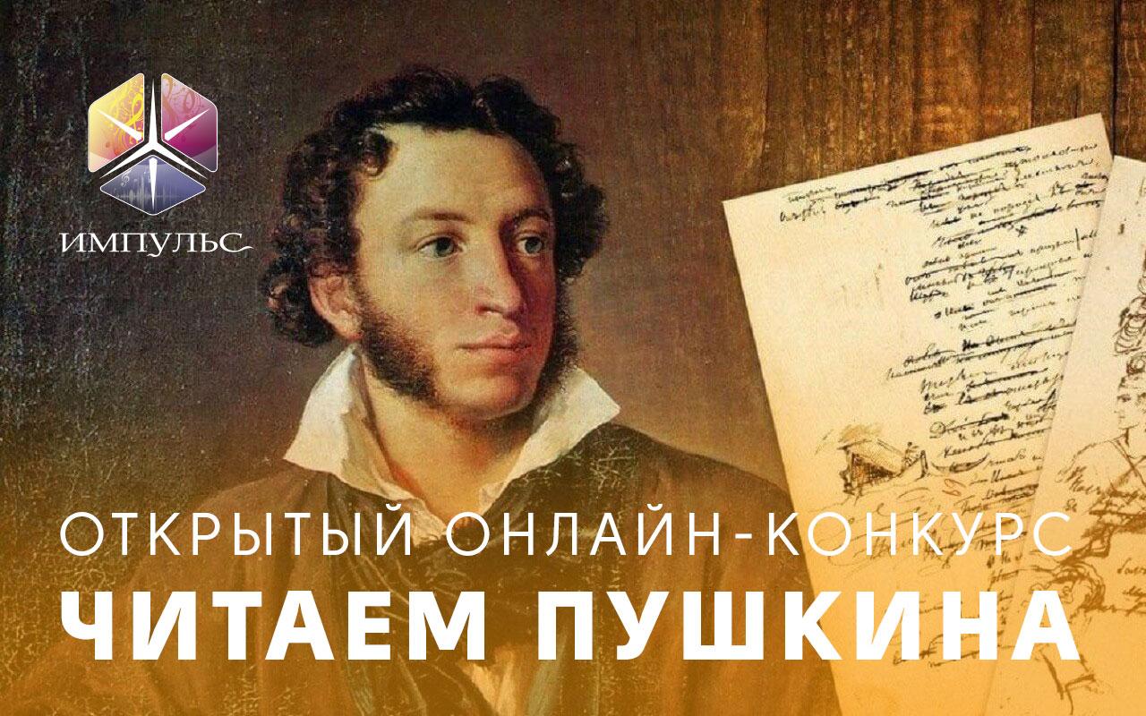 Конкурс поэтического чтения ко дню рождения Пушкина