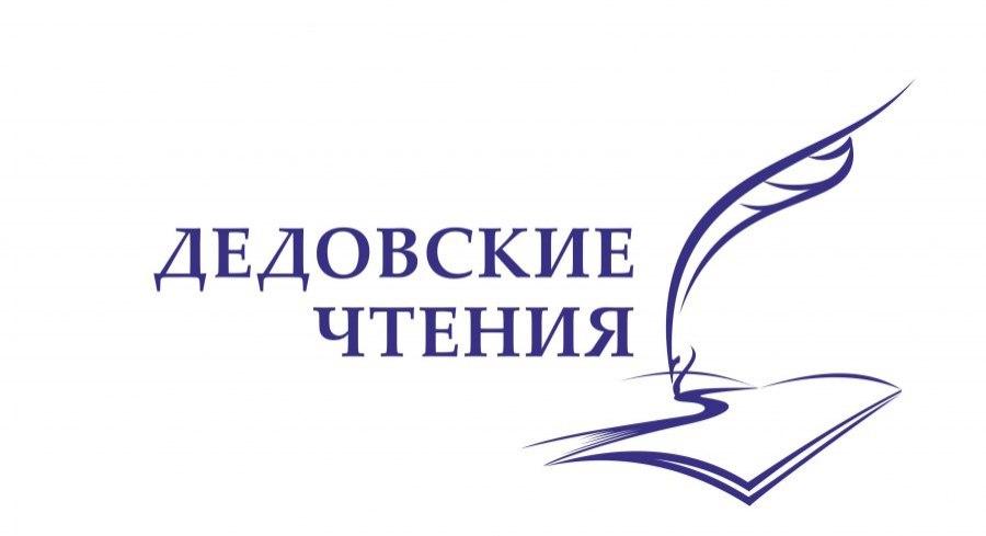 VII Литературный фестиваль «Дедовские чтения»