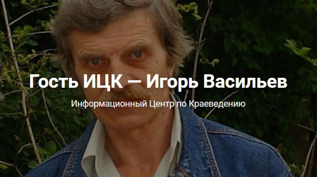 Цикл материалов «Гость ИЦК»: Игорь Васильев