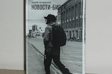 Новосибирский автор выпустил девятый поэтический сборник