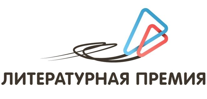 Национальная премия для молодых авторов, пишущих на русском языке