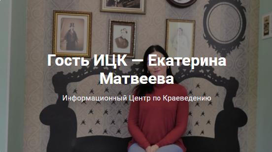 Цикл материалов «Гость ИЦК»: Екатерина Матвеева