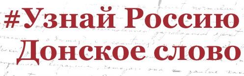 Конкурс чтецов в рамках фестиваля «УзнайРоссию. Донское слово»