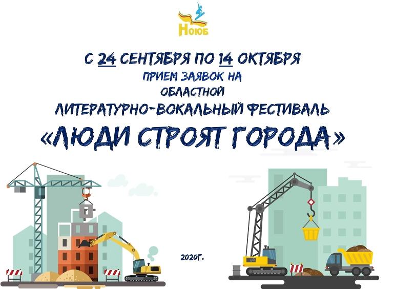 Литературно-вокальный фестиваль «Люди строят города»