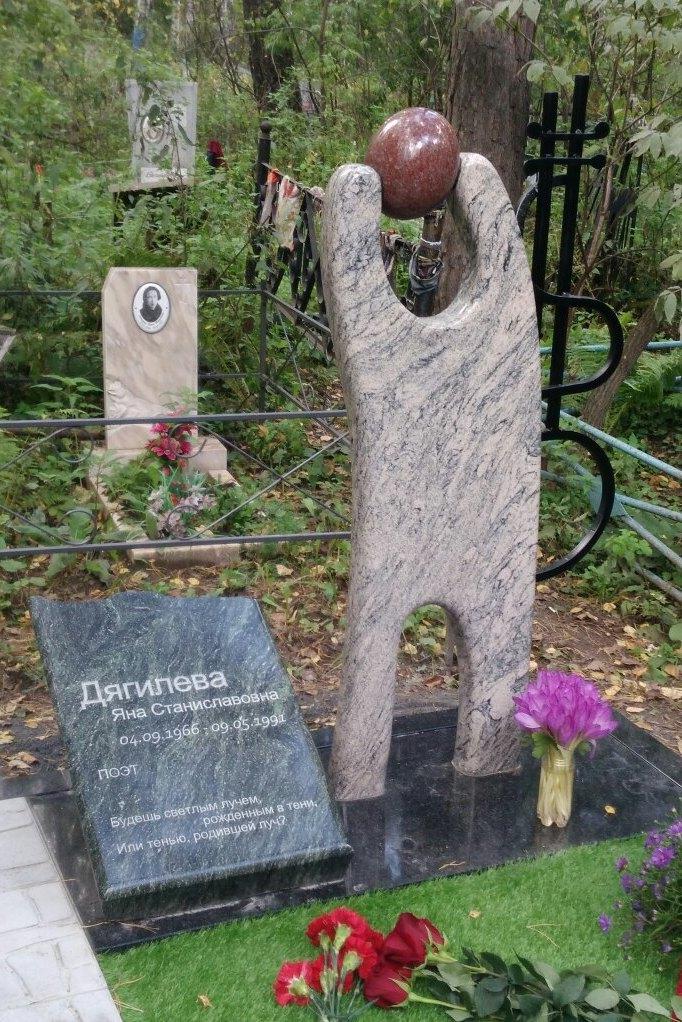 Мемориал Янки Дягилевой