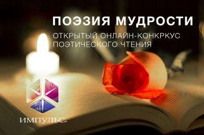 Конкурс поэтического чтения «Поэзия мудрости»