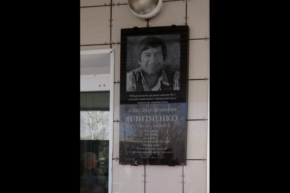 Мемориальная доска, посвящённая поэту Александру Плитченко (г. Каргат)
