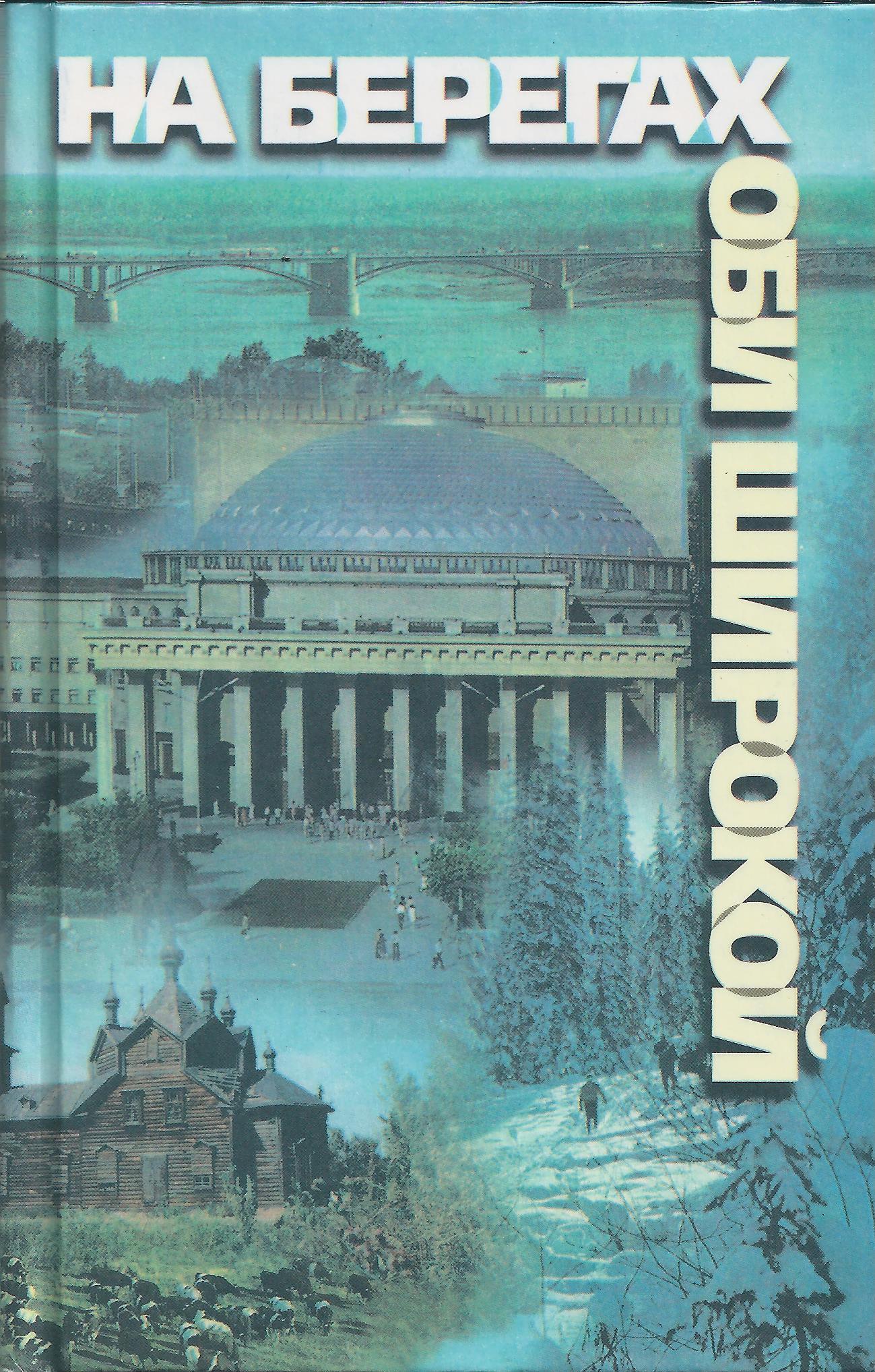 Стихи сибирских поэтов о реках