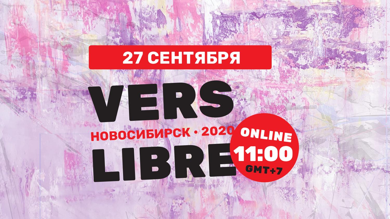 Трансляция Фестиваля свободного стиха-2020