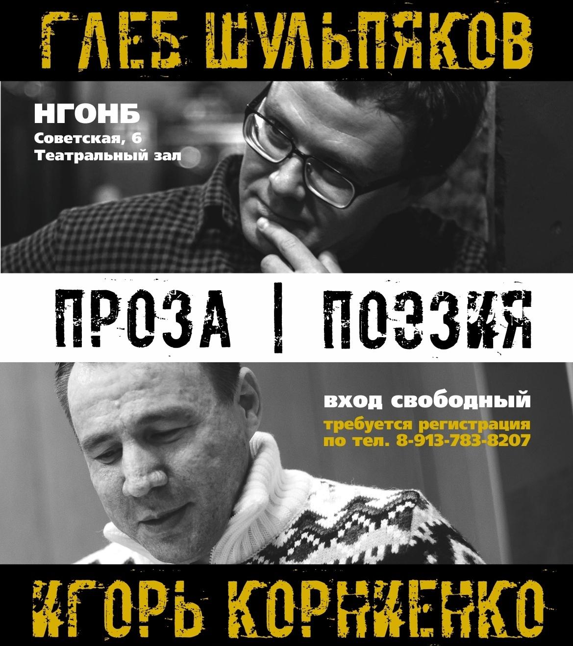 Lit.meet: встреча с Глебом Шульпяковым и Игорем Корниенко