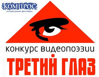 Конкурс видеопоэзии «Третий глаз»