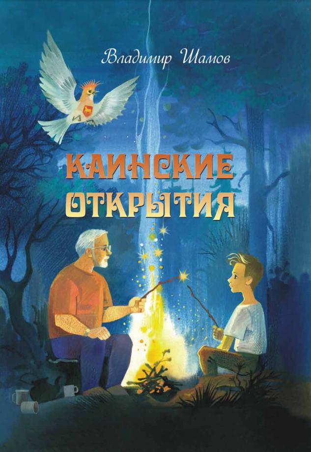 «Каинские открытия» Владимира Шамова