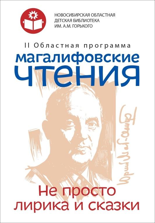 Магалифовские чтения-2020