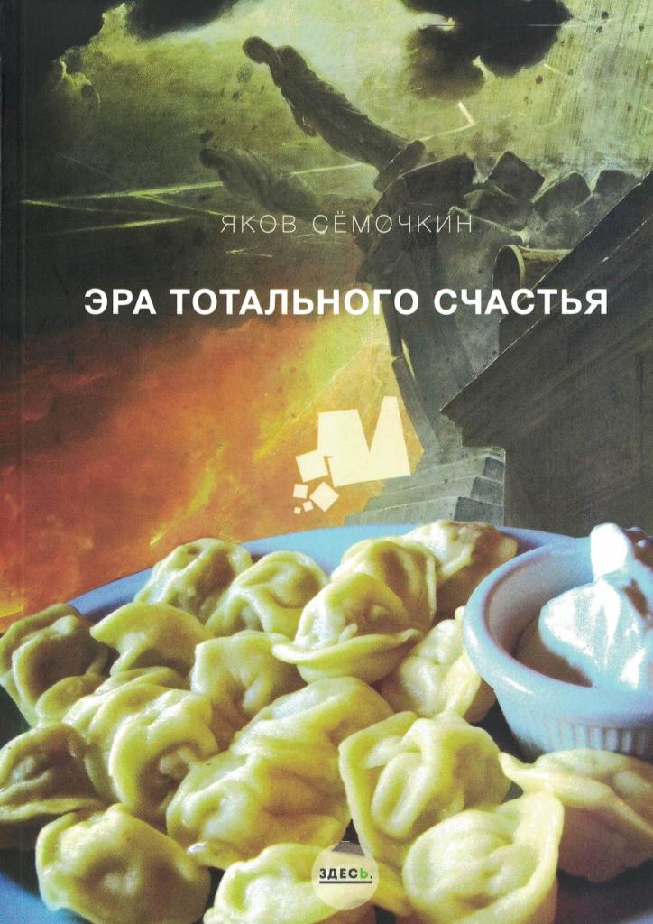 «Эра тотального счастья» Якова Сёмочкина