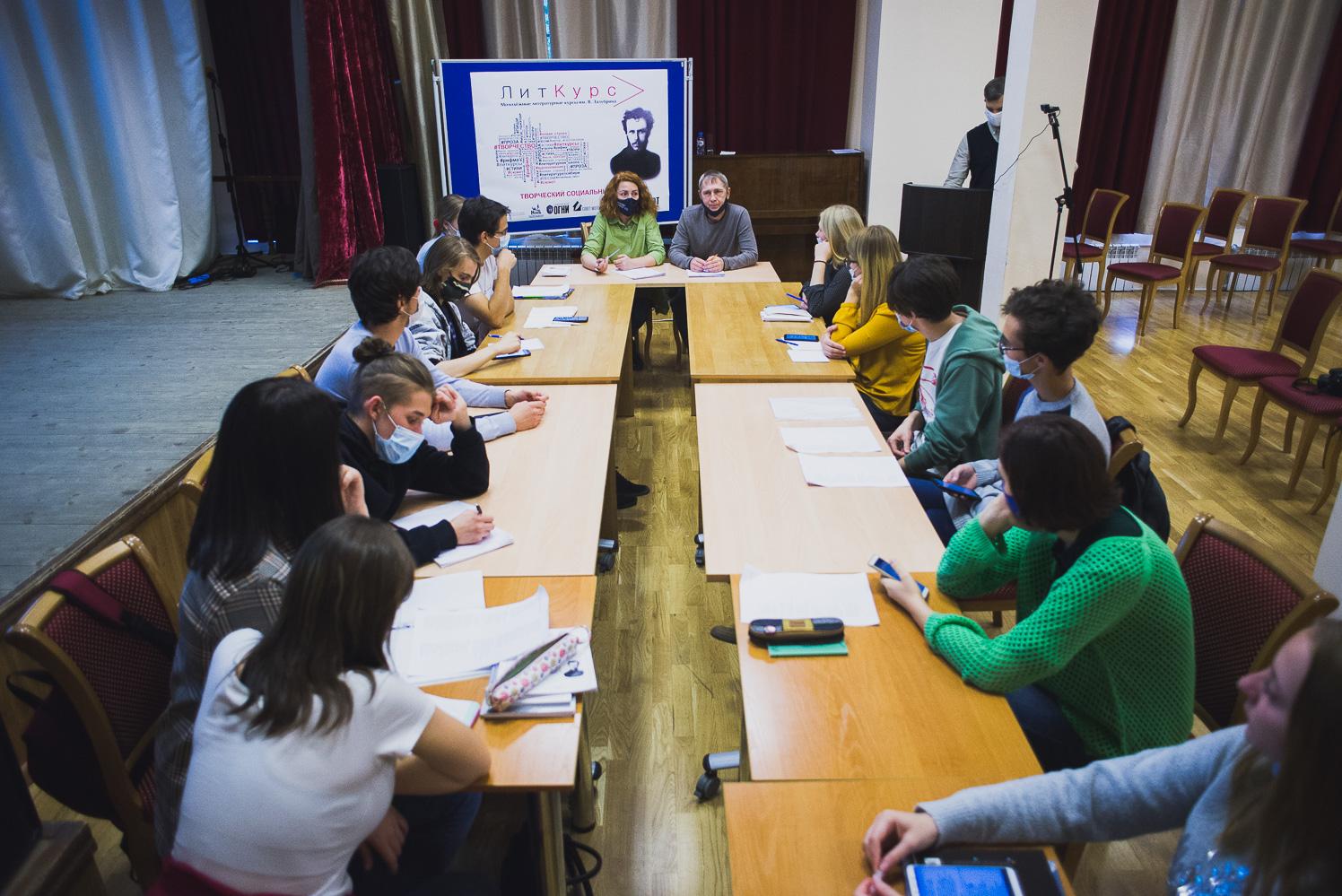Второй сезон литературных курсов им. Зазубрина стартовал в Новосибирске