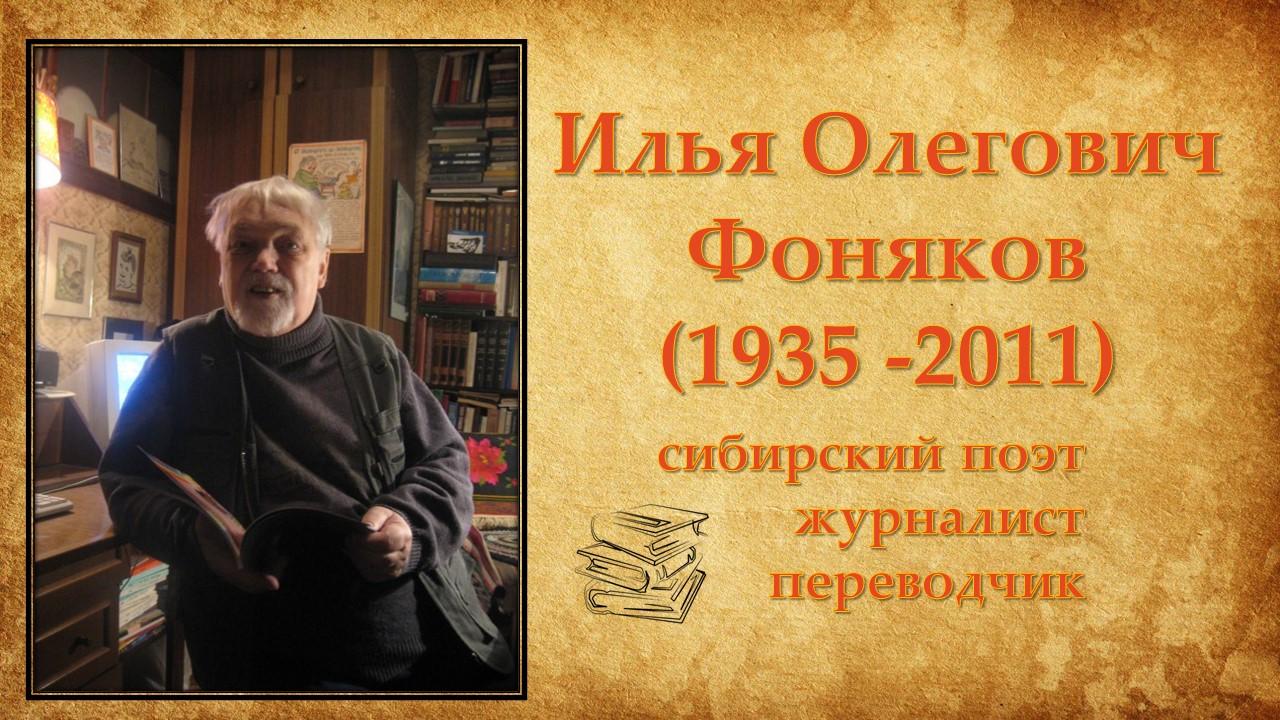 К юбилею Ильи Фонякова