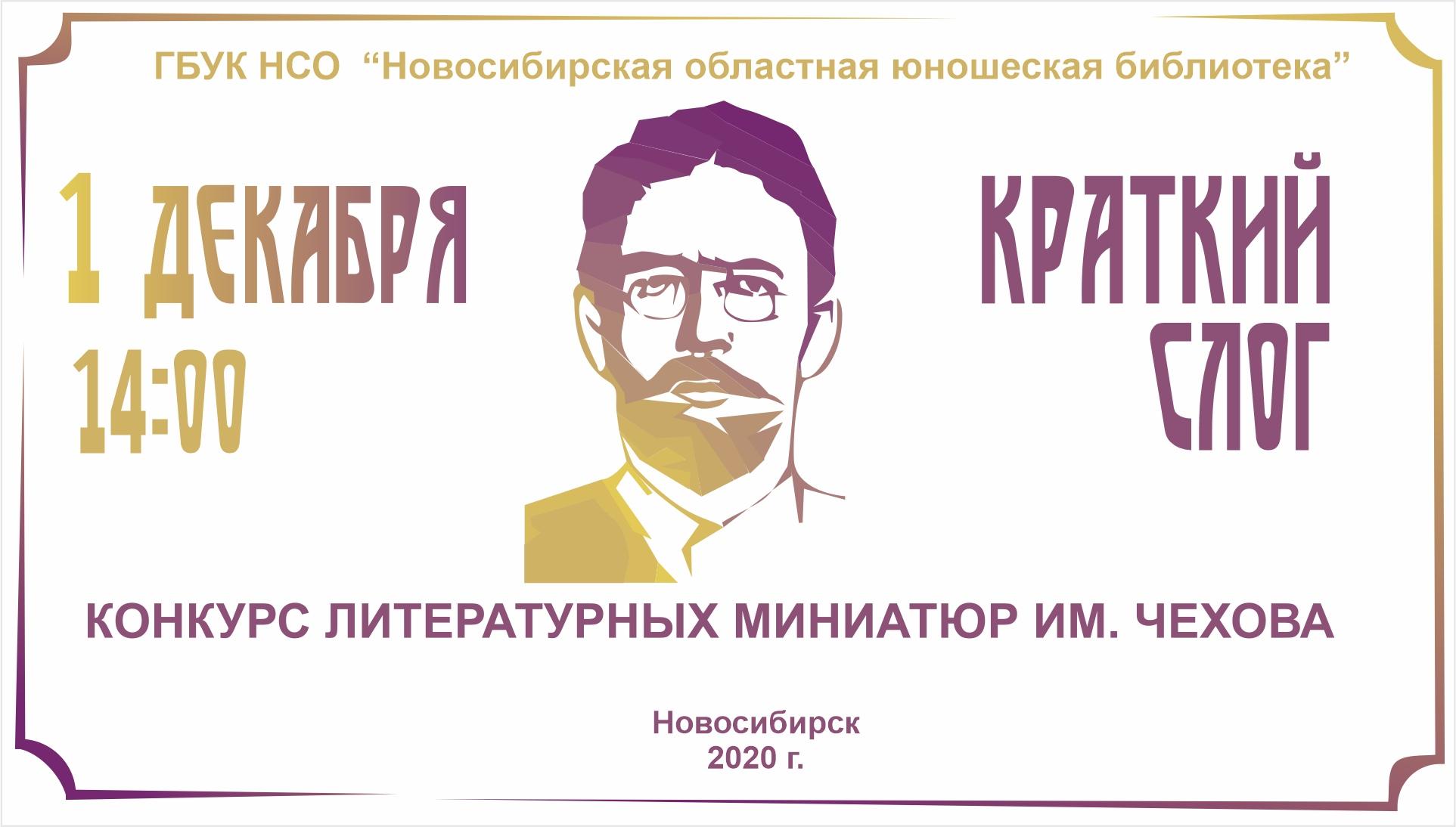 Подведение итогов областного конкурса литературных миниатюр «Краткий слог» им. А.П. Чехова состоится 1 декабря