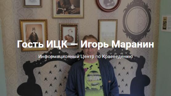 Цикл материалов «Гость ИЦК»: Игорь Маранин