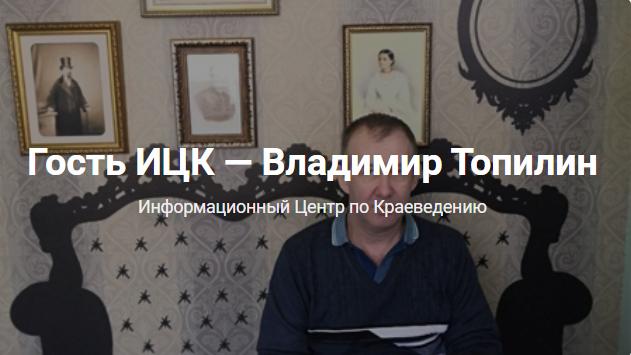 Цикл материалов «Гость ИЦК»: Владимир Топилин