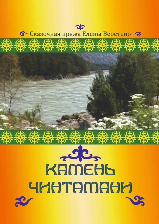Сказочная история и игра от семьи Веретенниковых