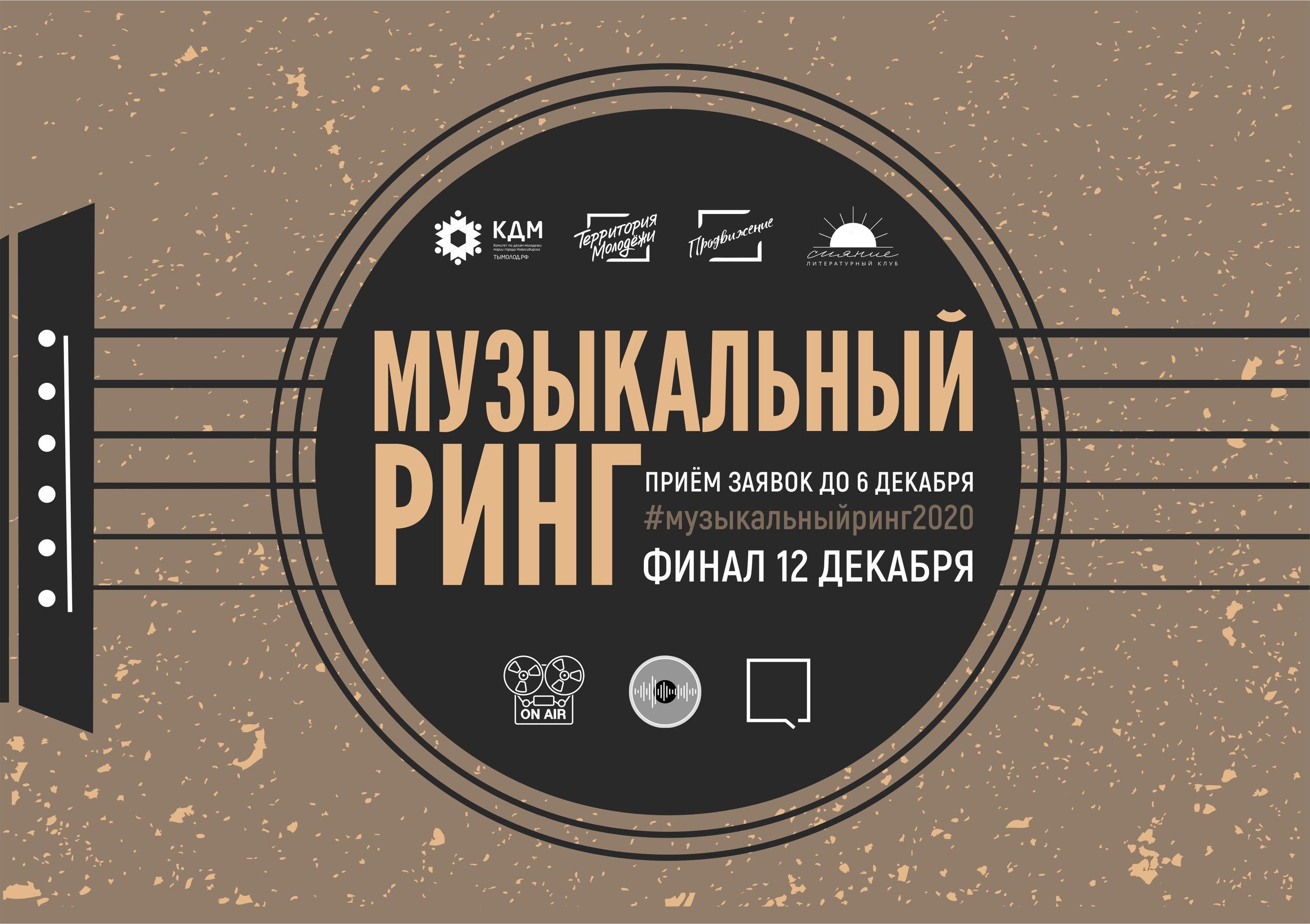 Конкурс авторской музыки «Музыкальный ринг»