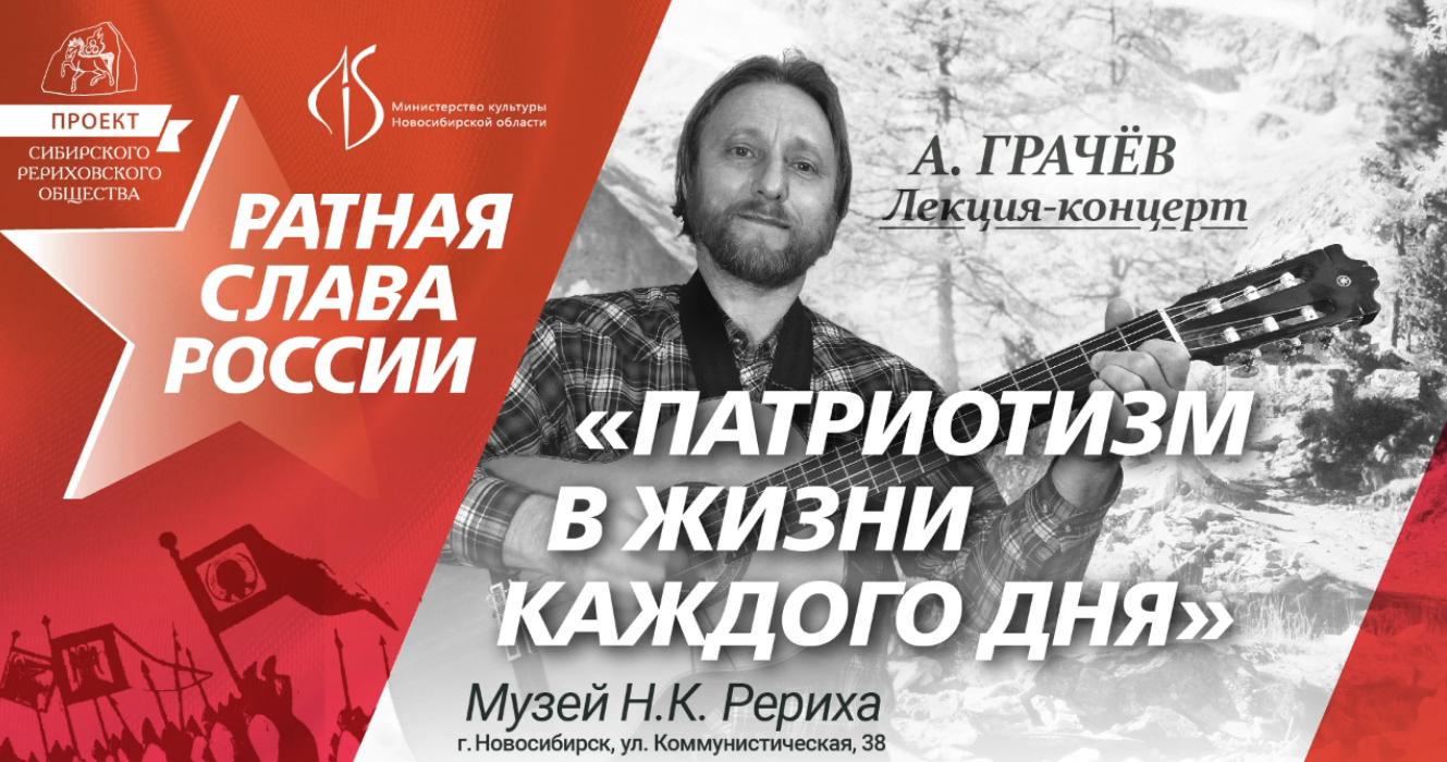 «Патриотизм в жизни каждого дня»: лекция-концерт Алексея Грачёва