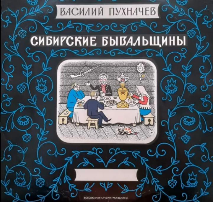 Сибирские бывальщины в исполнении Василия Пухначёва