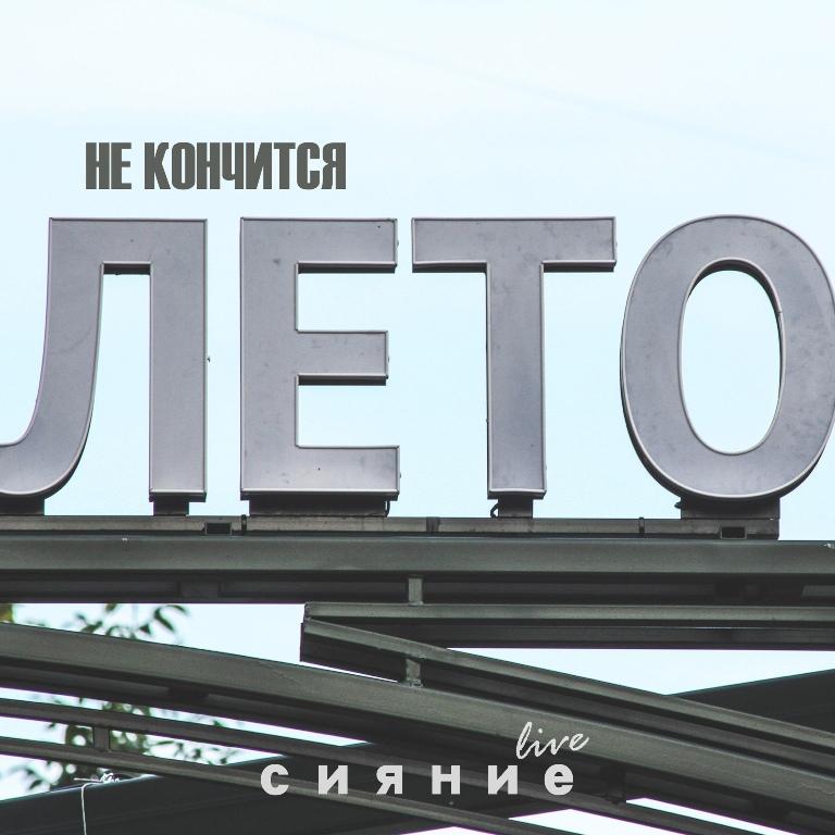 Поэтический аудиосборник «Не кончится лето» от клуба «Сияние»
