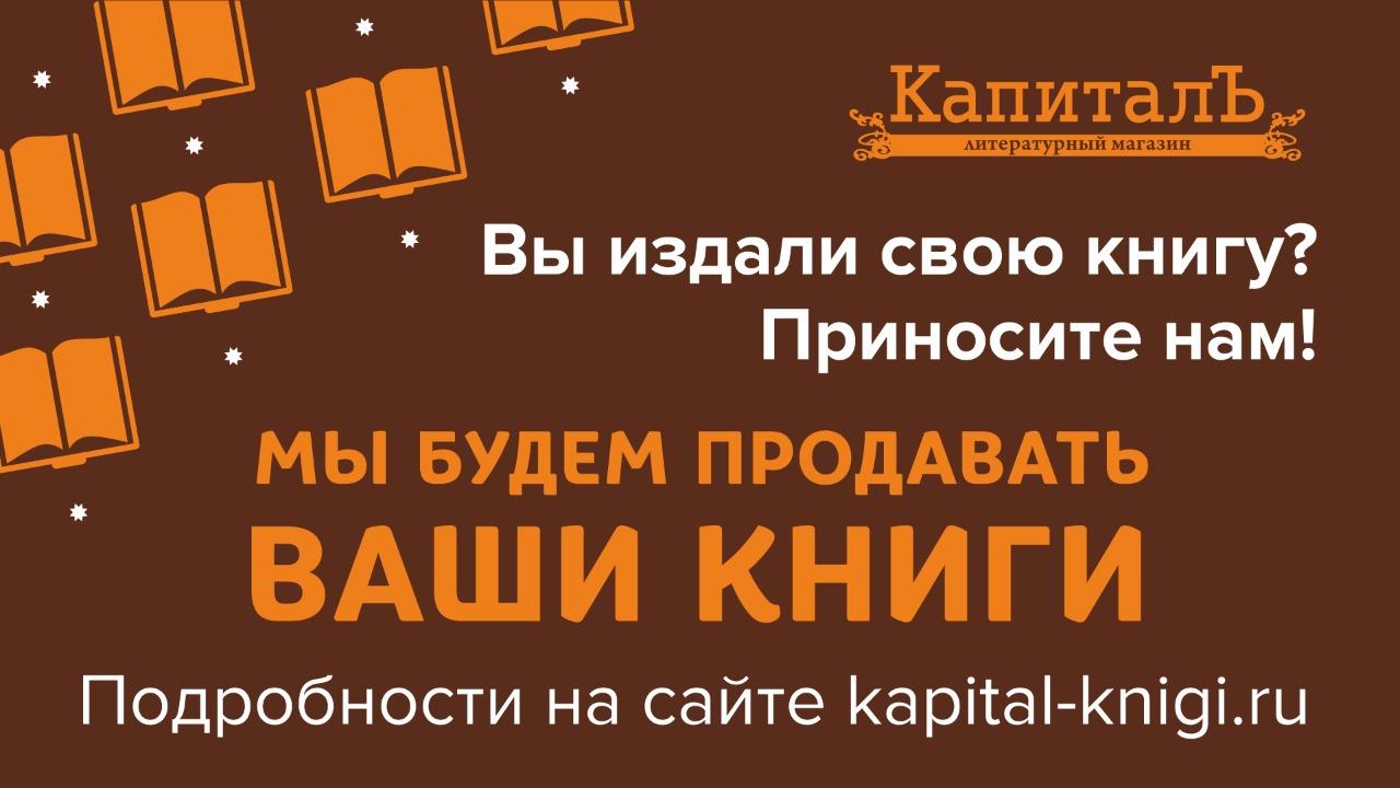 Магазин «КапиталЪ» принимает книги сибирских авторов на реализацию