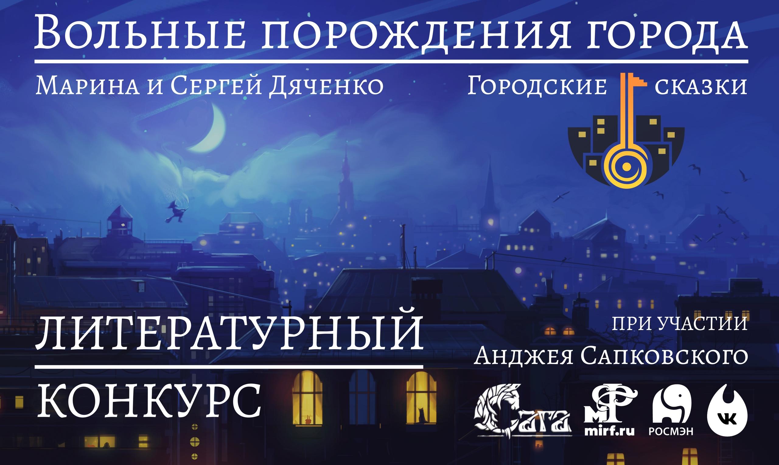 Конкурс городского фэнтези «Вольные порождения города»