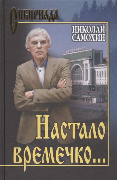 Издан сборник избранных рассказов Николая Самохина