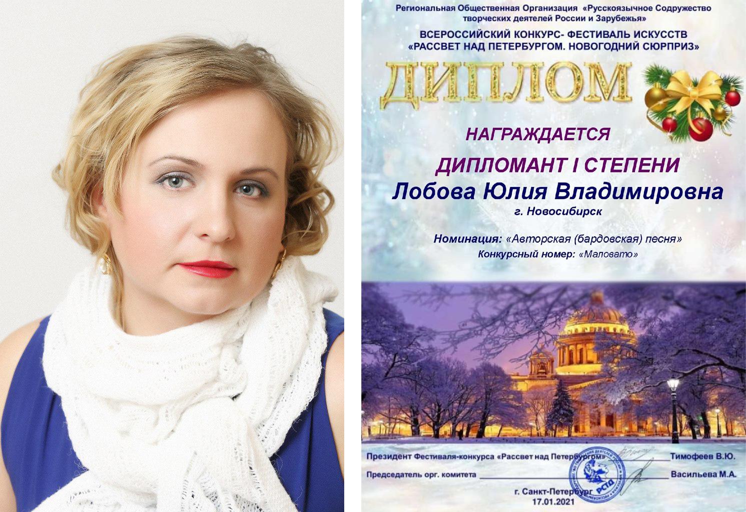 Новосибирская исполнительница вошла в число победителей на Всероссийском конкурсе-фестивале искусств